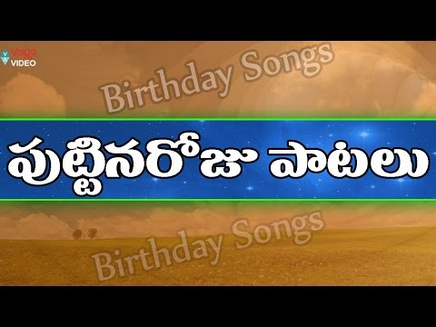 Birthday Songs - Latest Telugu Video Songs - 2016