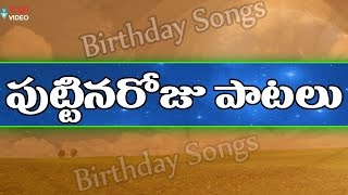 birt-ay-songs---latest-telugu-songs