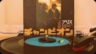 ともぞーレコードより。1978年12月にリリースされたアリスの14枚目のシ...