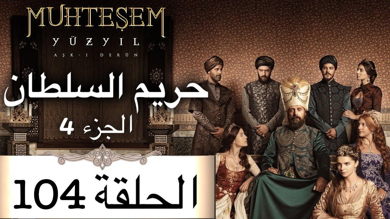 حريم السلطان الجزء الرابع الحلقة 62