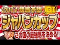 【競馬予想】 2017 ジャパンカップ この国の最強馬を決める!!