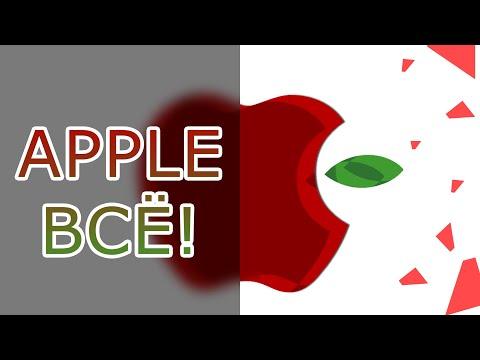#51 APPLE - ВСЁ! Сотрудники Apple пожаловались на ежедневные обыски