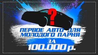 Выбирали первый автомобиль до 100000 рублей
