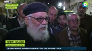 В Египте начался траур по жертвам терактов на Вербное воскресенье   МИР24