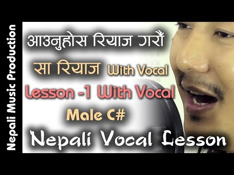 Nepali Vocal Lessons By NMP - 30 Minute सा रियाज For Male (Update 1)