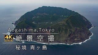Aerial view of Aogashima Volcano,青ヶ島 ドローン空撮【4K】