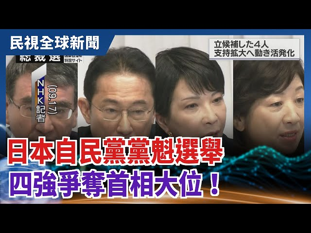 【民視全球新聞】日本自民黨黨魁選舉 四強爭奪首相大位! 2021.09.26