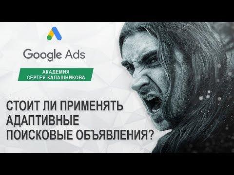 """🎰 🎯 Адаптивные поисковые объявления - все """"за"""" и """"против"""""""