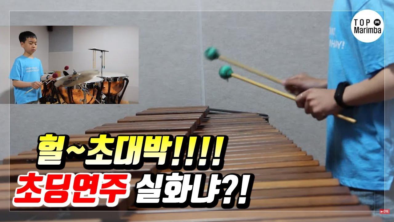 ⭐️ A Whole New World⭐️11살 초딩의 감동적인 마림바 연주!
