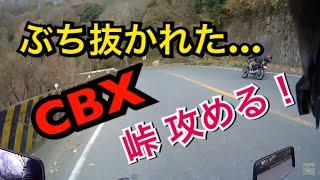 峠 シリーズ1 [阪奈道路] 攻めるモトブログCBX400F