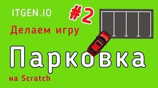 Уроки по Scratch. Делаем игру Парковка на Скретч (Часть 2)