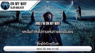 แปลเพลง On My Way - Alan Walker ft. Sabrina Carpenter & Farruko