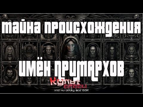 ЭТИМОЛОГИЯ - ТАЙНА ИМЁН ПРИМАРХОВ WARHAMMER 40000