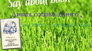 Say about book. Дикая собака Динго, или повесть о настоящей любви