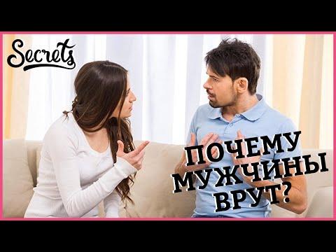 ПОЧЕМУ МУЖЧИНЫ ВРУТ? – Что делать, если мужчина все время врет? [Secrets Center]
