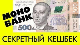 Максимальный кешбек монобанк при оплате картой Секретная метода экономить деньги Mono bank cash back(, 2018-02-15T12:11:49.000Z)
