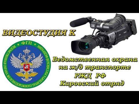 Кировский отряд ВО ЖДТ РЖД РФ