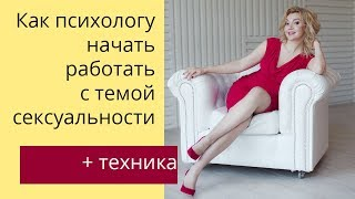 Почему психологи не работают с темой сексуальности + техника. Татьяна Славина