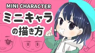 【3分でわかる】ミニキャラの描き方 - How To Draw Mini Character【3 min】 初心者向け イラスト メイキング 絵 書き方 漫画 アニメ デフォルメ 目 髪 体 顔 ちび