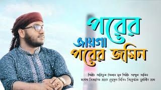 New Bangla Song 2020 | Porer Jayga Porer Jomi | Abdul Alim | Bangla Old Song New Version