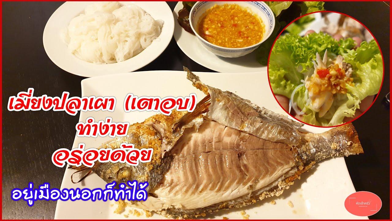 เมี่ยงปลาเผา   ปลาเผาเกลือด้วยเตาอบ เมนูทำง่าย อยู่ต่างประเทศก็ทำได้   หัดเข้าครัว   HadKhaoKrua