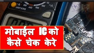 How to check mobile ic | mobile ic repairing | How to check and repair android mobile ic |