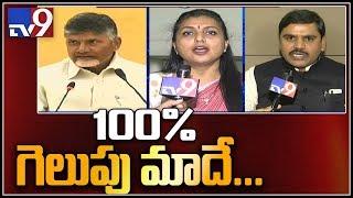 War of words political leaders over exit polls - TV9