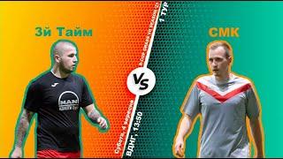 Полный матч 3й Тайм СМК G Турнир по мини футболу в городе Киев