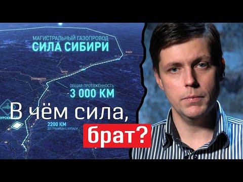 Кому нужна «Сила Сибири»? Олег Комолов // Простые числа