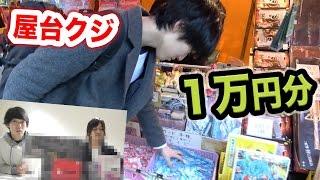 お祭りの屋台クジを1万円分買った結果... thumbnail