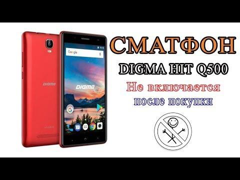 DIGMA HIT Q500: Купил СМАРТФОН, а он не включается!