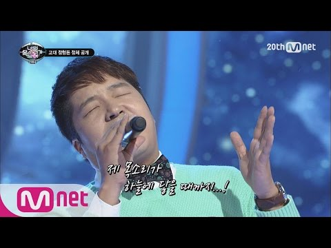 [ICanSeeYourVoice2] Ancient Jeong Hyeongdon, Do you Know~ EP.02 20151029
