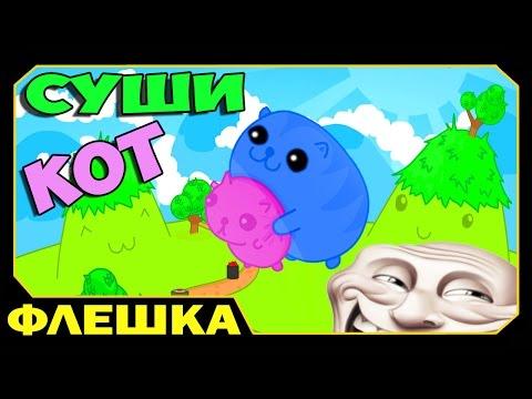 Игра Суши кот катапульта играть онлайн Sushi catapult
