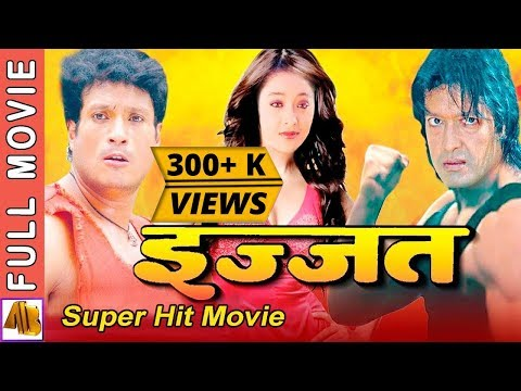 Nepali Full Movie Izzat | Rajesh Hamal | Shree Krishna Shrestha | AB Pictures Farm | B.G Dali