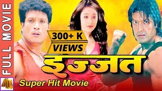 Izzat - इज्जत - Nepali Full Movie 2019/2076 | Rajesh Hamal & Shree Krishna Shrestha