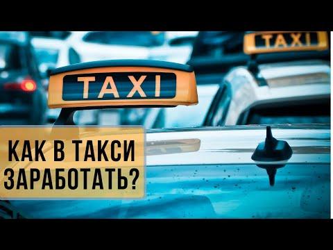 москва работа водителем в такси
