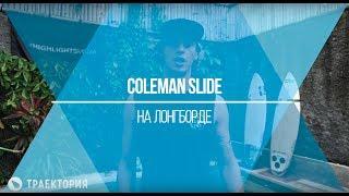 Как делать Coleman Slide на лонгборде. Видео урок.