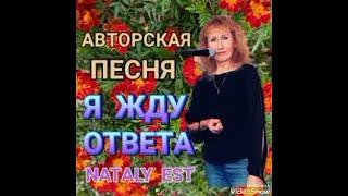 - Я ЖДУ ОТВЕТА Автор и исполнитель Nataly EST Н.Ю.Столярова