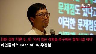 #11 [HR ON 시즌 6_4] 3. Where millennials work : LINEs HR Transformation_LINE Plus Head of HR 주정환