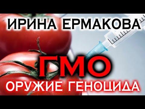 Ирина Ермакова ГМО