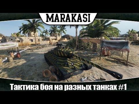 Танки и тактика World of Tanks