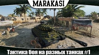 World of Tanks тактика боя на разных танках #1