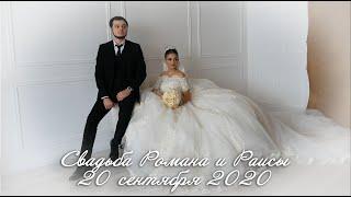 Роман и Раиса  20 09 2020  Ростов на Дону