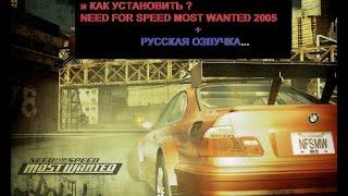 видео NFS Most Wanted 2005 скачать торрент