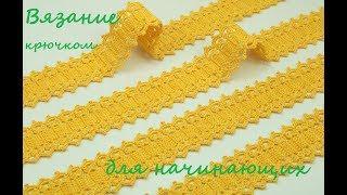 Простое ЛЕНТОЧНОЕ КРУЖЕВО крючком для начинающих в вязании How to Crochet for Beginners
