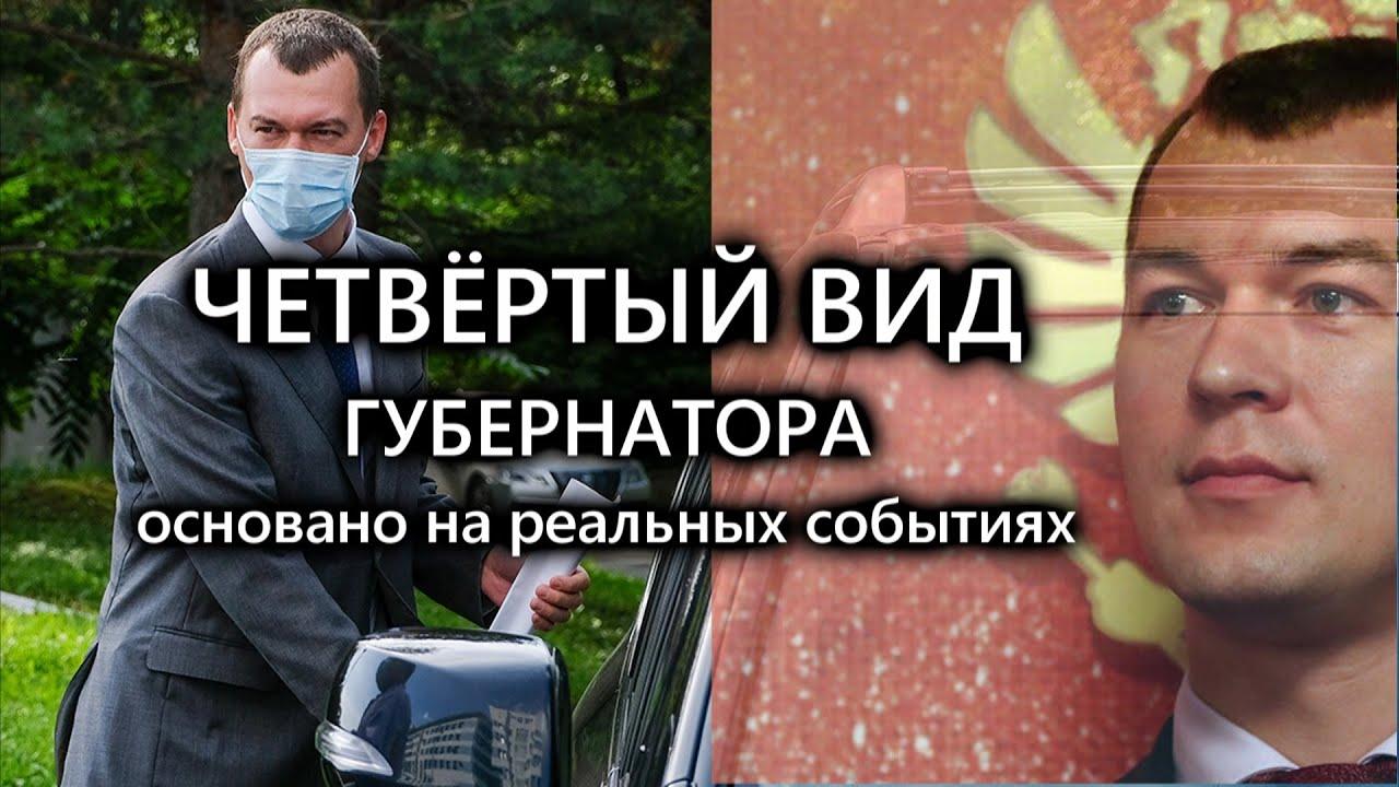 Губернатор Дегтярев - это образ будущего России.