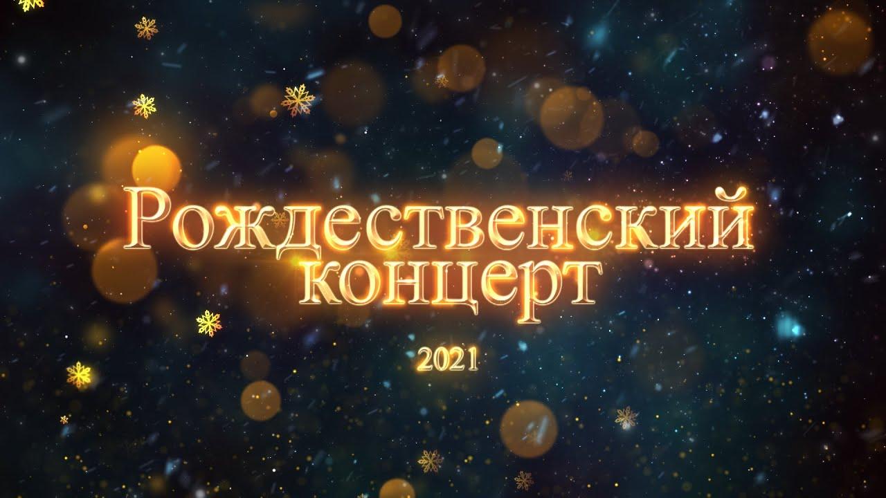 РОЖДЕСТВЕНСКИЙ КОНЦЕРТ 2021