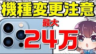 iPhone13キャリア購入注意事項(docomo(ドコモ)/au/SoftBank(ソフトバンク)/楽天モバイル)