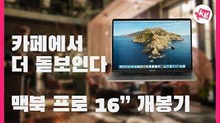 """카페 자랑용이 아니라고요!! 맥북 프로 16"""" 개봉기 [4K]"""
