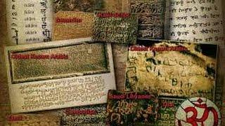 What is the word Allah in Sanskrit, Hebrew, Aramaic & Arabic?